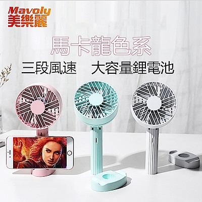 Mavoly 美樂麗 馬卡龍三色 手持+立式風扇 可調仰角 FH-005