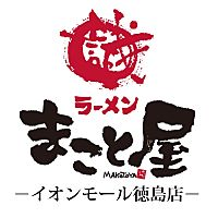 ラーメンまこと屋 イオンモール徳島店