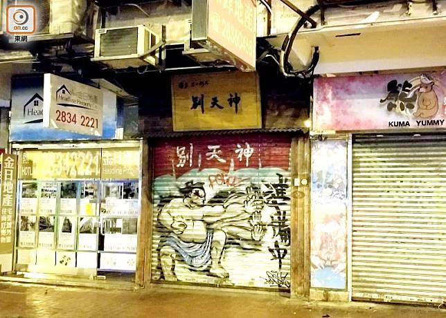 銅鑼灣告士打道一間拉麵店發生監守自盜案件。(李國健攝)