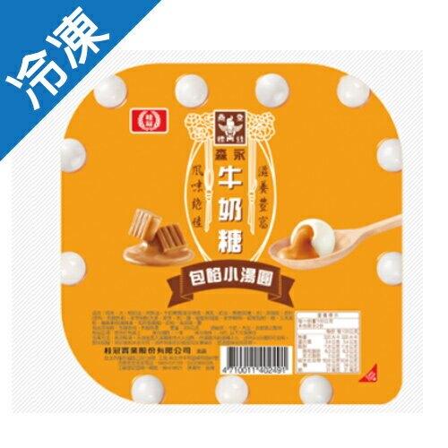 桂冠森永牛奶糖包餡小湯圓 200G【愛買冷凍】