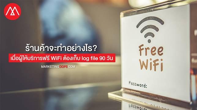 ผู้ให้บริการฟรี WiFi ต้องเก็บ log file 90 วัน แล้วร้านค้าจะทำอย่างไร? Smart WiFi จากทรูบิสิเนสช่วยคุณได้
