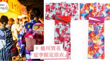 櫻花妹子要瘋掉啦~蜷川實花「夏季限定浴衣」,帶你踏進花花世界 !