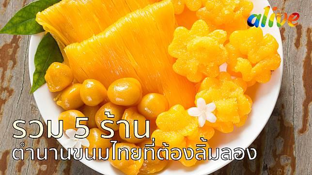 รวม 5 ร้านตำนานขนมไทยที่ต้องลิ้มลอง
