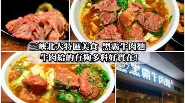 【三峽美食推薦】北大特區美食 黑霸牛肉麵 牛肉給的有夠多!