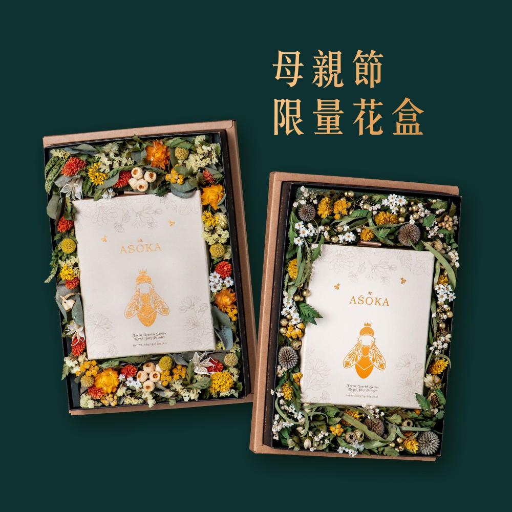 【ASOKA】森滋養凍晶蜂王乳母親節限量禮盒