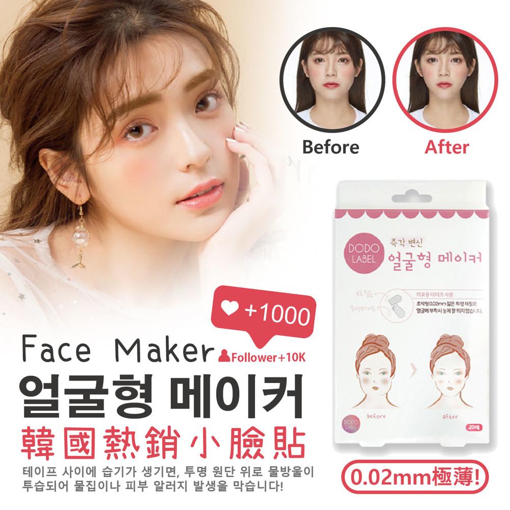 【百寶袋】DODOLABELV韓國熱銷隱形小臉貼-40片入