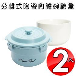 ◎●內崁密封式便當碗 ◎●分層清洗乾淨衛生 ◎●內膽陶瓷碗可微波 ●使用方便簡單易懂品牌:金德恩種類:碗主材質:陶瓷材質說明:(外層)-聚丙烯PP、(內膽)-陶瓷顏色:藍色系尺寸(cm):包裝尺寸:1
