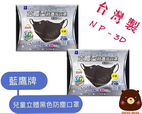 藍鷹牌 兒童立體黑色防塵口罩 NP-3D