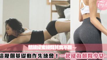 想練成蜜桃臀其實不難~四個簡單基礎動作教給妳!一起練成翹臀少女~