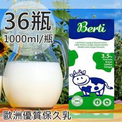 Berti歐洲寶貝優質保久牛奶36瓶1000ml/瓶