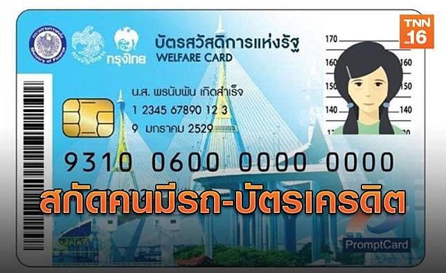 คนมี 'รถ-บัตรเครดิต' อาจชวดใช้สิทธิ์บัตรคนจน