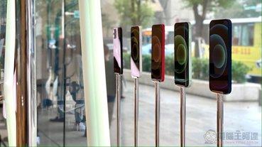 iPhone 12 mini / 12 Pro Max 台灣開賣,全色系與最新配件動手玩