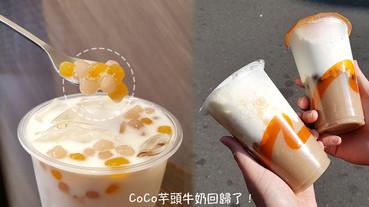 CoCo芋頭牛奶回歸了!「芋頭QQ牛奶」等5款芋頭系列新品,濃郁的芋泥店員私心最推薦