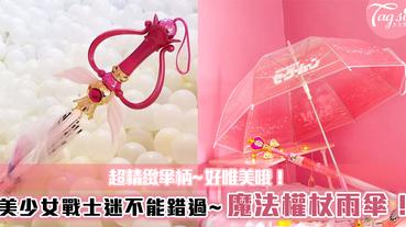 美少女戰士「漸層魔法杖雨傘」超美變身器手把~真的超想收回家呢!