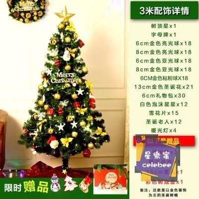 聖誕樹1.2/1.5/1.8/2.1/2.4/3米家用裸樹仿真綠色DIY聖誕節裝飾品