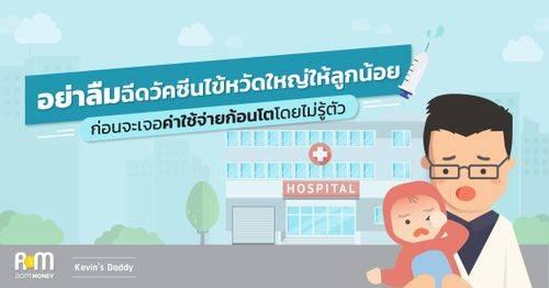 อย่าลืมฉีดวัคซีนไข้หวัดใหญ่ให้ลูกน้อย ก่อนจะเจอค่าใช้จ่ายก้อนโตโดยไม่รู้ตัว