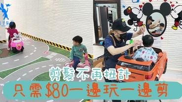 【專欄作家:港台混血小暴龍】兒童剪髮 x 迷你賽車場,只需$80平價剪髮,一邊玩一邊剪!