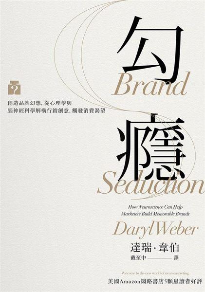 (二手書)勾癮:創造品牌幻想,從心理學與腦神經科學解構行銷創意,觸發消費渴望