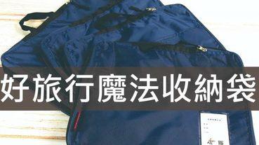 How Travel好旅行魔法收納袋,旅行衣物收納好幫手 旅行壓縮袋 讓行李不再亂糟糟