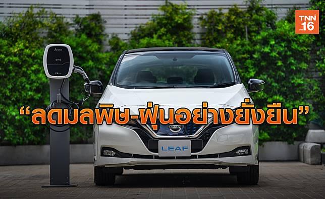 นิสสันสนับสนุนรัฐบาลไทยแก้ปัญหามลพิษอย่างยั่งยืน