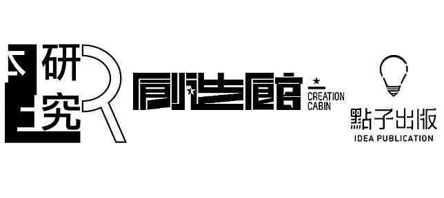 睇書唔一定要睇主流嘅!十大知名獨立出版社你又知幾多?
