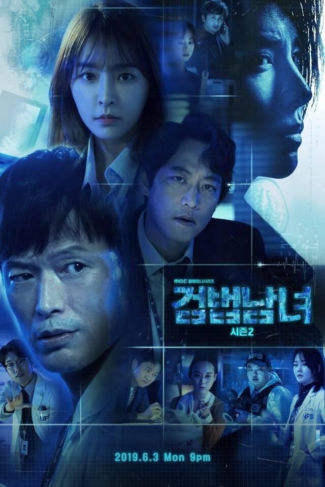'검법남녀 시즌2' 정재영X정유미, 2인 포스터 공개…'예측불허 공조 예고'