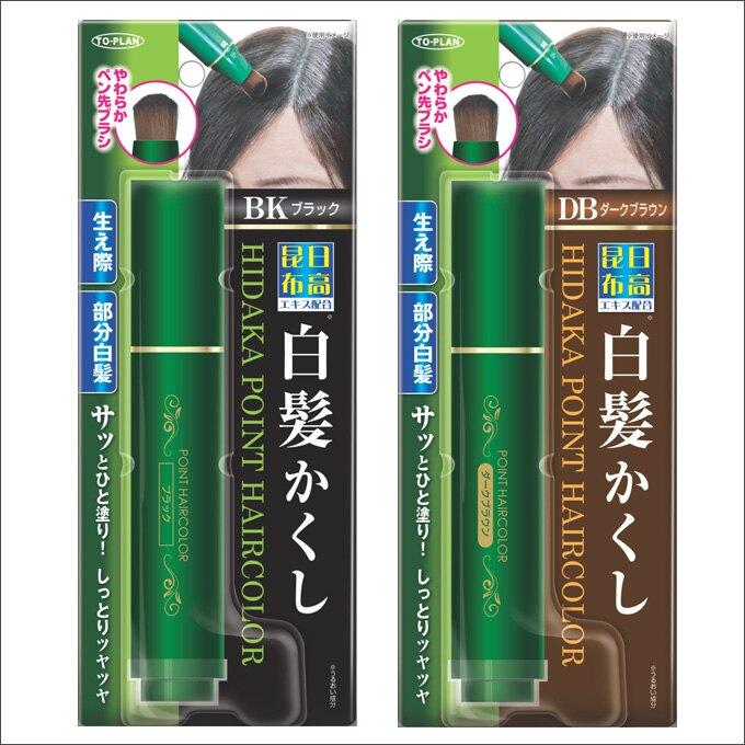 預購款/日本【日高昆布】植物白髮補染快速染髮筆 20g