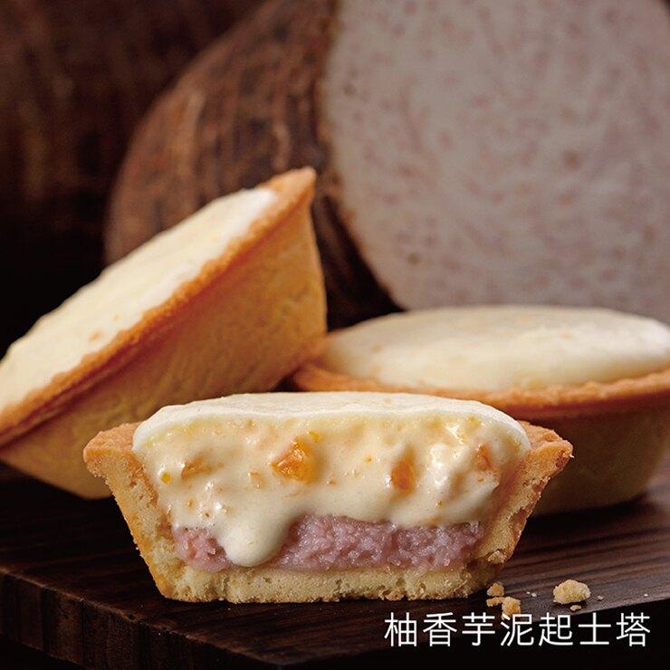 【安普蕾修Sweets】柚香芋泥起士塔+燒菓子 雙搭組 (10入/盒)|團購 甜點 下午茶 中秋 禮盒 蛋糕|蛋奶素