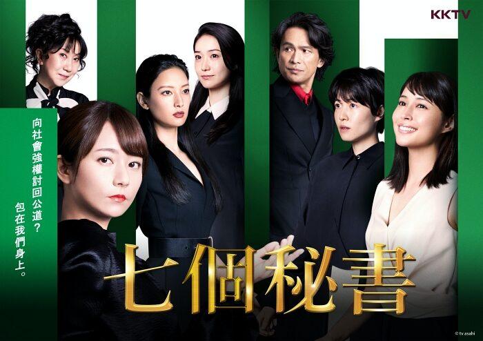 KKTV秋季日劇《七個秘書》演員卡司超豪華