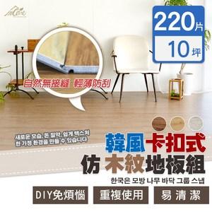 簡單替換家裡老舊地板 特選0.32cm厚度薄版地板 綠色環保PVC材質,超強耐磨 重複使用易清潔
