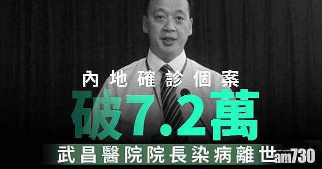 【武漢肺炎】內地確診個案破7.2萬  武昌醫院院長染病離世