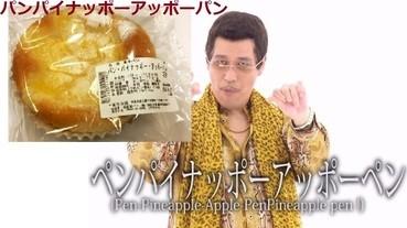 PPAP抽水商品大人氣:包菠蘿蘋果包