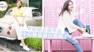 小白鞋還是最好搭!任何造型都能Carry~是穿出甜美/時尚感的必備單品!