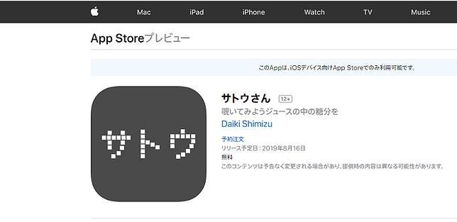 Aplikasi buatan Daiki Shimizu