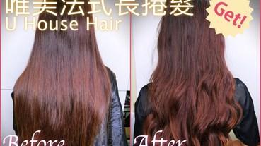 台北士林美髮推薦-U House hair髮廊|燙髮大成功,美人魚浪漫大捲髮Get!