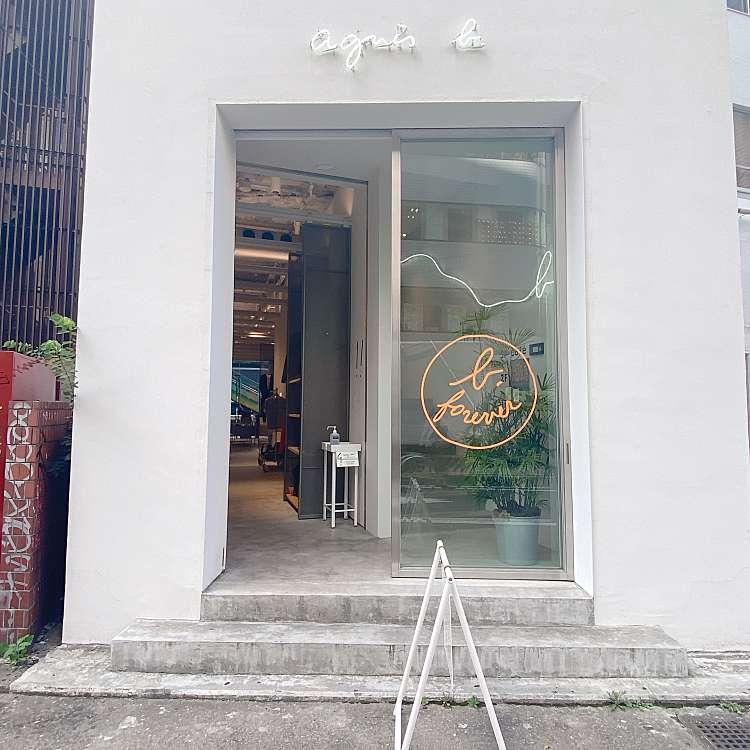 実際訪問したユーザーが直接撮影して投稿した神宮前アパレルショップagnes b 渋谷の写真