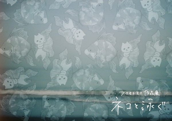 nekooyo-01.jpg