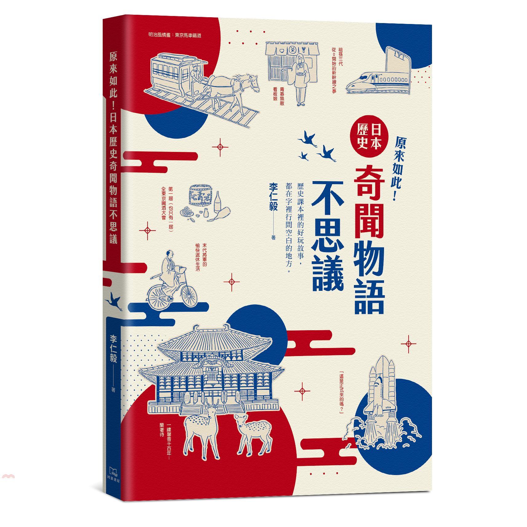 書名:原來如此!日本歷史奇聞物語不思議定價:350元ISBN13:9789869883634出版社:東美作者:李仁毅-作;林桂琴-繪裝訂/頁數:平裝/244版次:1規格:21cm*14.8cm (高/