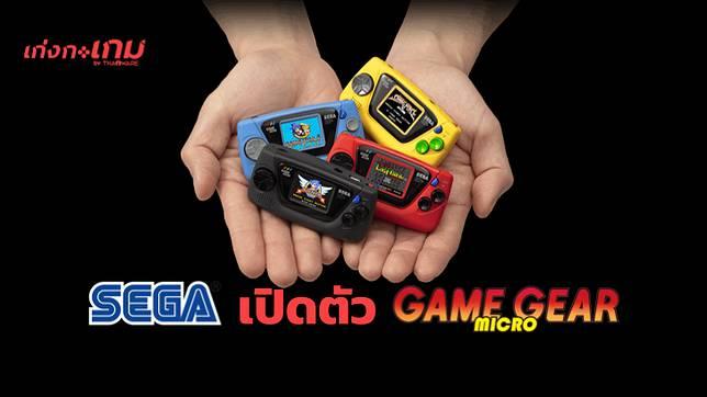 SEGA ฉลอง 60 ปี เปิดตัว Game Gear Micro เครื่องเล่นเกมขนาดเล็กกว่าฝ่ามือ