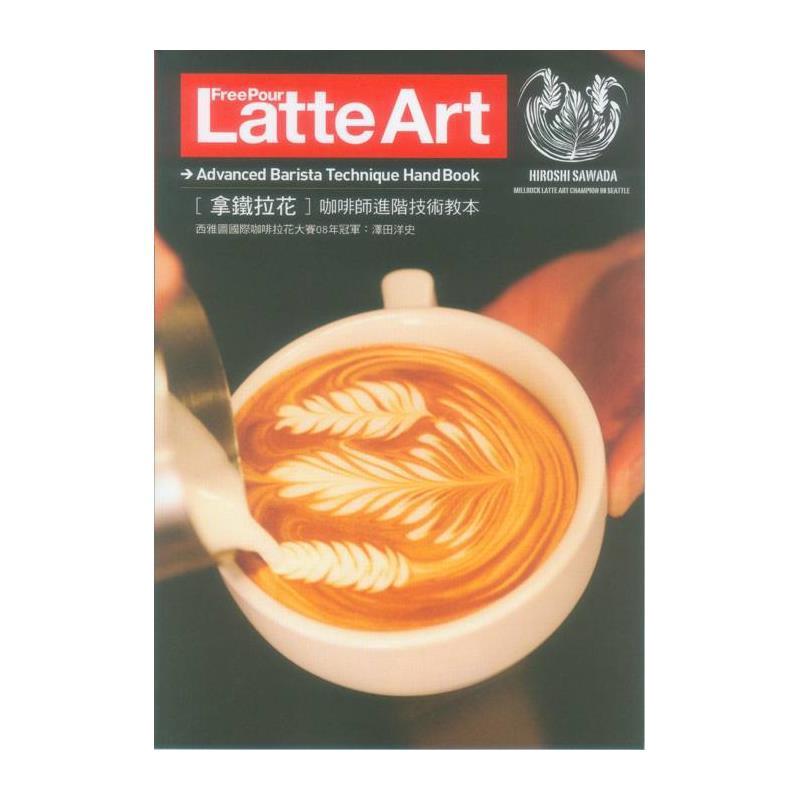 不使用其他器具,單純靠著注入牛奶即可描繪出圖案的技法,這就是所謂的「拿鐵咖啡拉花藝術」。由濃縮咖啡搭配細密打發的牛奶泡沫,共同合作而出的拉花藝術之美,可說是咖啡師傅頂級的技術呈現。注入牛奶,描繪優美藝