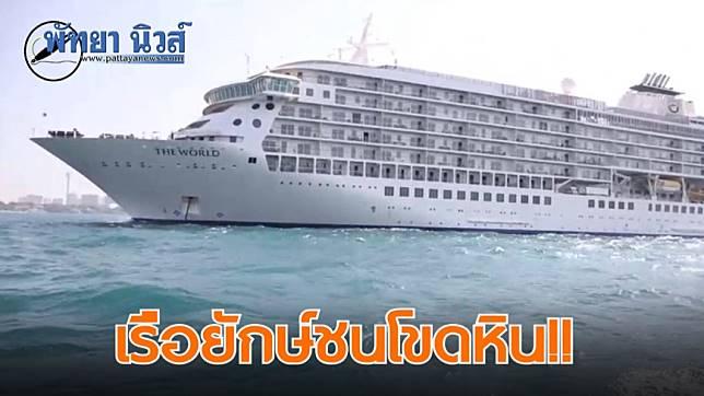 ลือสนั่น!! เรือสำราญยักษ์ชนโขดหินกลางอ่าวพัทยา