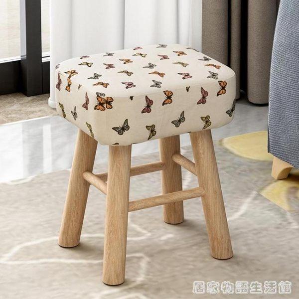 凳子 時尚創意小板凳家用實木換鞋凳圓凳成人沙發凳家用木頭凳子