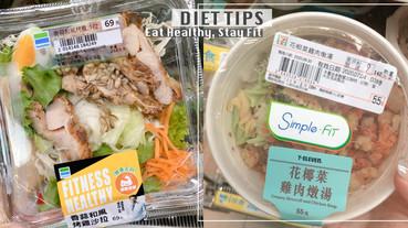 超商減脂餐攻略!夏日7-11、全家減脂餐&減肥組合餐推薦,熱量超級低,吃得飽又美味!