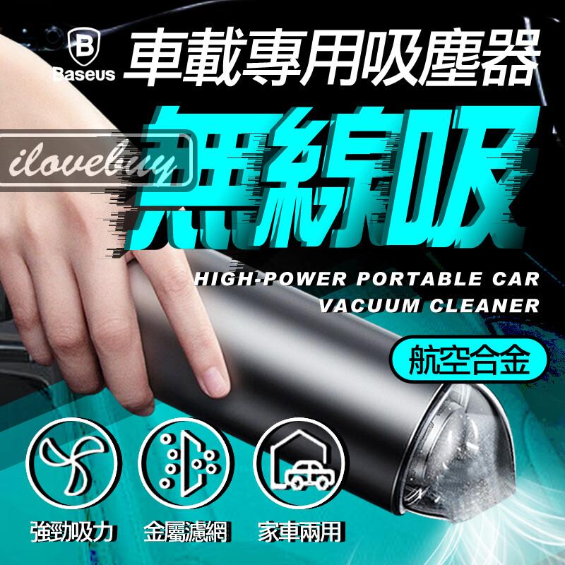 倍思車載無線吸塵器 小巧便攜 車內隨處放 不佔空間 強勁吸力 可達4000pa吸力 33000rpm轉速 無線手持 隨處可吸 3.5小時快速充電 一次工作時間21分鐘 不鏽鋼濾網 三重過濾 濾網可水洗