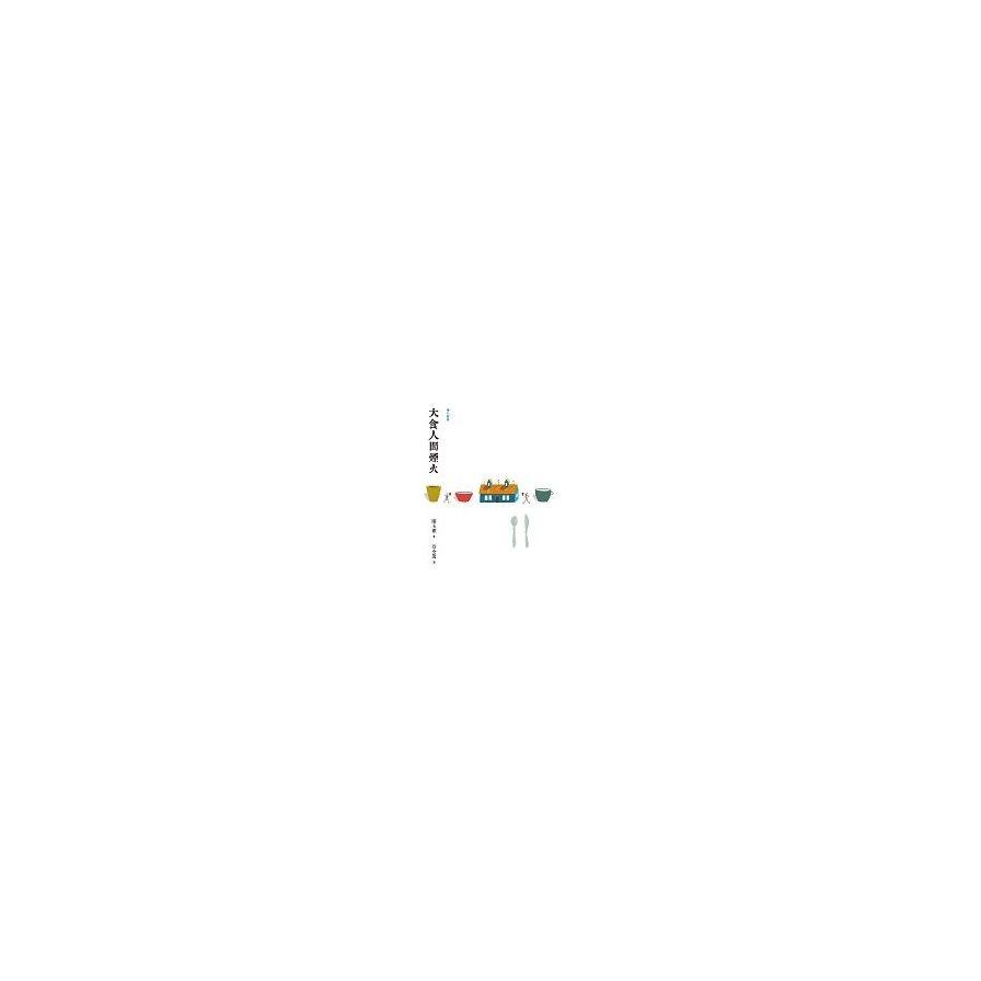 作者: 廖玉蕙系列: 廖玉蕙作品集出版社: 九歌出版社出版日期: 2020/05/01ISBN: 9789864502905頁數: 240大食人間煙火(增訂新版)內容簡介玉蕙寫身邊親人,看似以雋永寫深