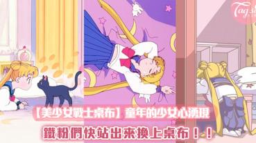 【美少女戰士桌布】童年的少女心湧現鐵粉們快站出來換上桌布!