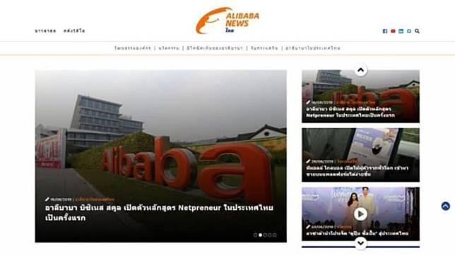 AlibabaNews ไทย เว็บไซต์เรียนรู้กลยุทธของอาลีบาบาและอีโคซิสเท็ม