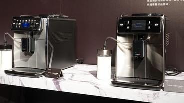 飛利浦全自動咖啡機 Saeco Xelsis 旗艦系列登台,可記憶風味、創作咖啡、預潤悶蒸
