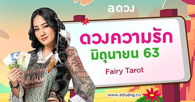 """ราศีใดที่ต้องเลือก """"จะอยู่ต่อ"""" หรือ """"พอแค่นี้"""" เช็กดวงความรักเดือนมิถุนายน 2563 โดย Fairy Tarot"""