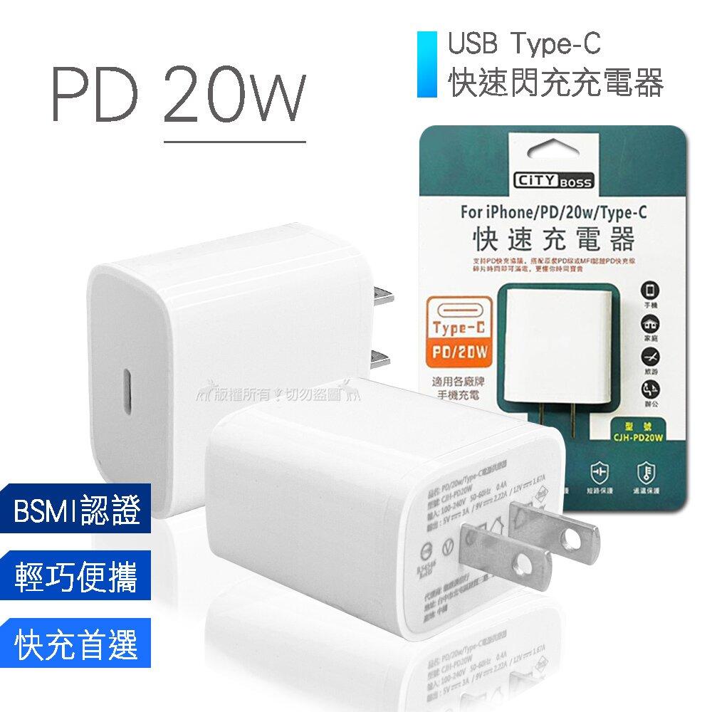 適用所有廠牌Type-C接口手機充電支援最新蘋果PD快充協議享受最快速的充電體驗內建智慧充電識別IC輕便小巧,方便收納攜帶最大輸出功率高達20W本產品不含充電線